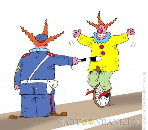 Карикатура: клоуны на дороге, Кокарев Сергей