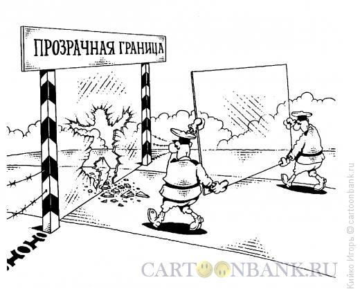 Карикатура: Прозрачная граница, Кийко Игорь