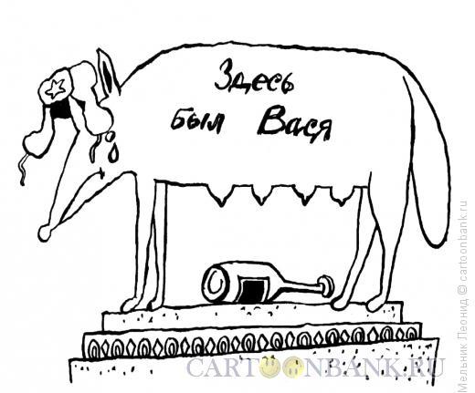 Карикатура: Следы пребывания, Мельник Леонид
