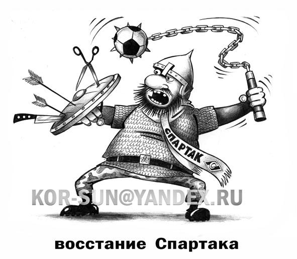 Карикатура: Восстание Спартака, Сергей Корсун