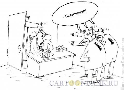 Карикатура: Взяточники, Шилов Вячеслав
