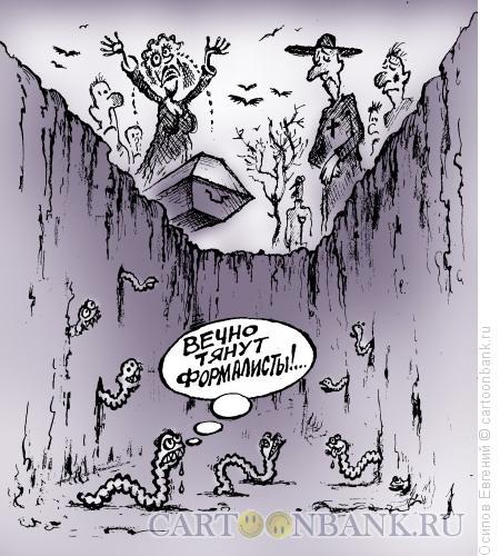 Карикатура: затянувшиеся похороны, Осипов Евгений