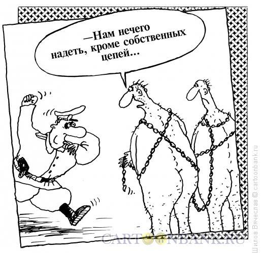 Карикатура: Одежда, Шилов Вячеслав