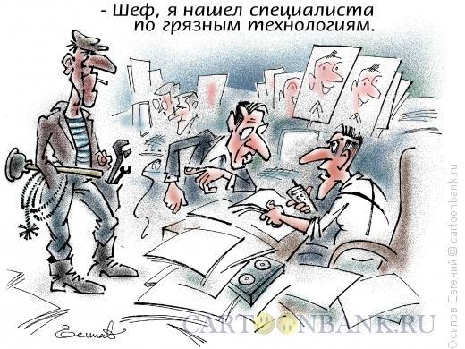 Карикатура: Специалист по грязным технологиям, Осипов Евгений