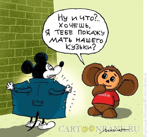 Карикатура: Чебурашка, Воронцов Николай