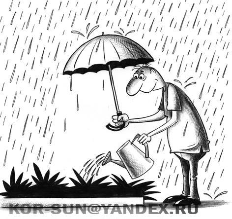 Карикатура: Дождь, Сергей Корсун