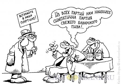 Карикатура: Партия баварского пива, Кийко Игорь