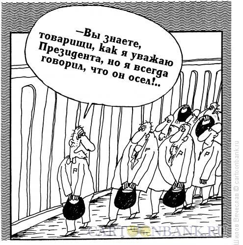 Карикатура: По Ильфу и Петрову, Шилов Вячеслав