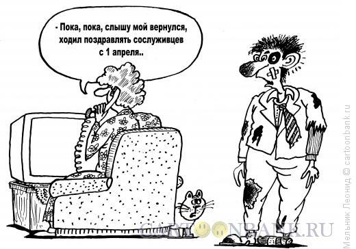 Карикатура: Поздравил, блин!, Мельник Леонид