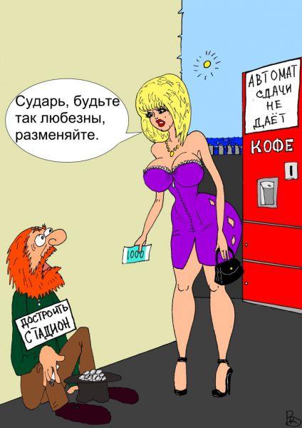 Карикатура: Вокруг одни проблемы, Валерий Каненков