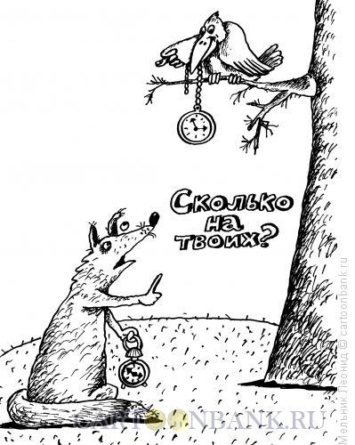 Карикатура: Сколько времени?, Мельник Леонид
