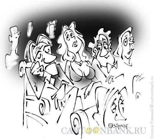 Карикатура: театральная публика, Осипов Евгений