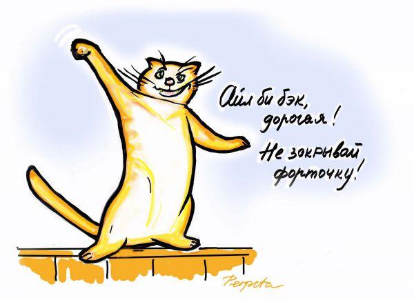 Карикатура: Я вернусь!, Perpeta
