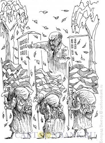 Карикатура: Горбуны, Богорад Виктор