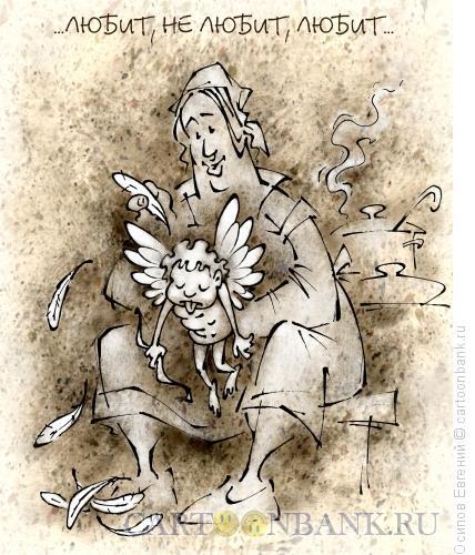 Карикатура: любит, не любит, Осипов Евгений