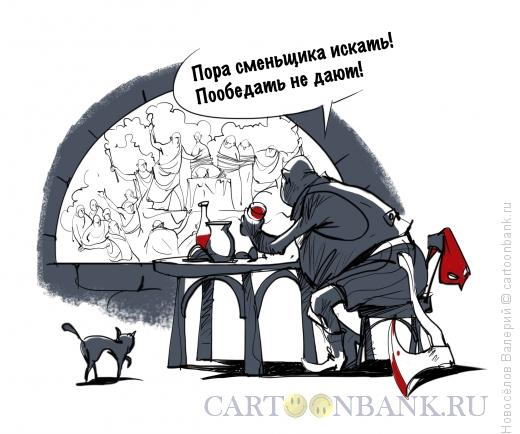 Карикатура: палач ищет сменщика, Новосёлов Валерий