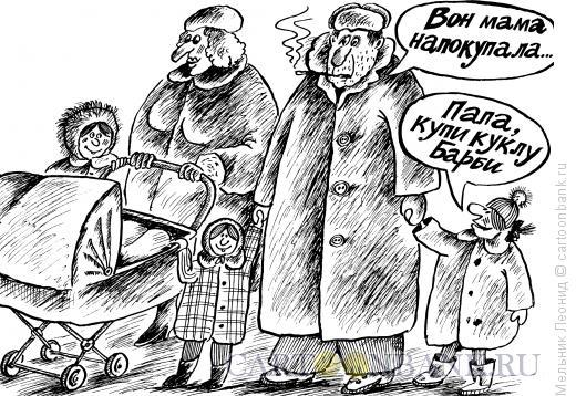 Карикатура: Достаточно!, Мельник Леонид