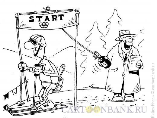 Карикатура: Праздничный старт, Кийко Игорь