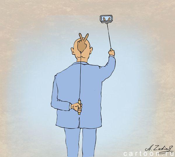 Карикатура: Селфи, Александр Зудин