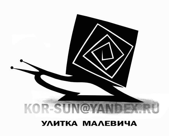 Карикатура: Улитка Малевича, Сергей Корсун