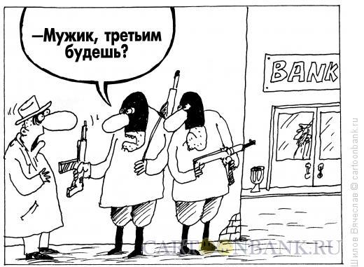 Карикатура: Третий, Шилов Вячеслав