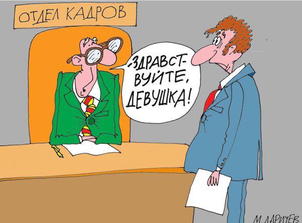 Карикатура: Кадр, Михаил Ларичев