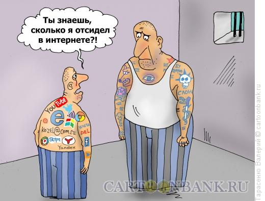 Карикатура: Провайдер в законе, Тарасенко Валерий