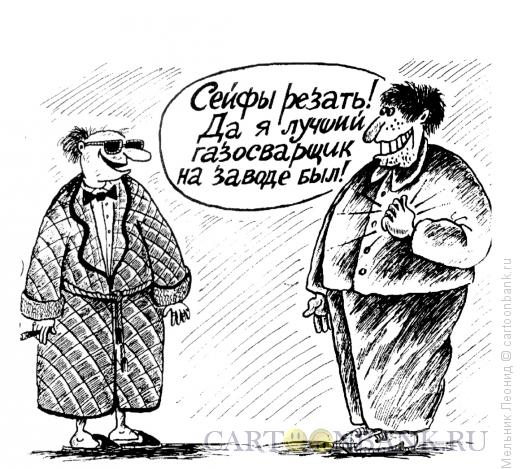 Карикатура: Смена профессии, Мельник Леонид