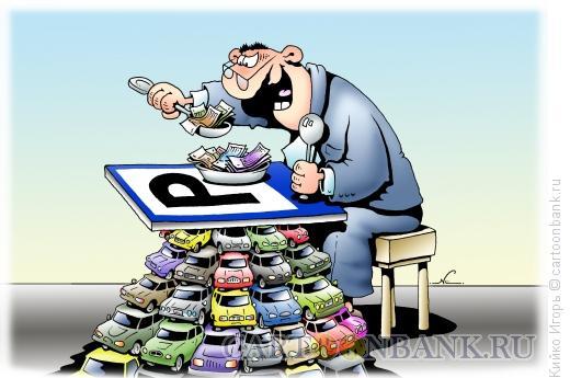 Карикатура: Хозяин парковки, Кийко Игорь