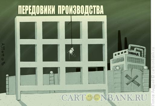 Карикатура: Доска почета, Попов Андрей