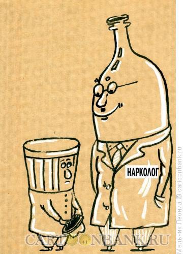 Карикатура: Лечение от алкоголизма, Мельник Леонид