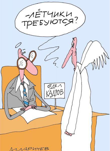 Карикатура: Летчик, Михаил Ларичев