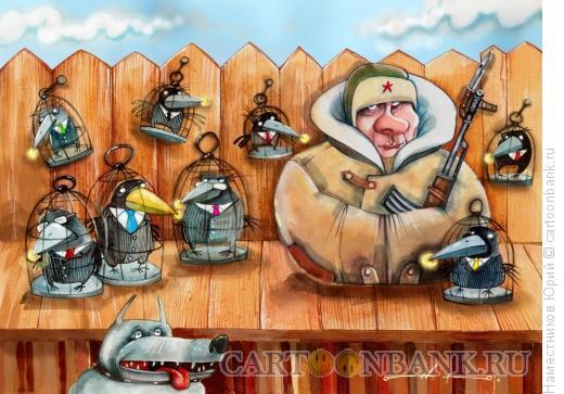 Карикатура: Птички в клетках, Наместников Юрий
