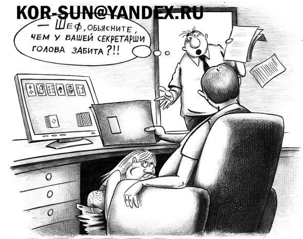 Карикатура: Шеф и секретарша, Сергей Корсун