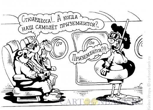 Карикатура: Готовность номер один, Кийко Игорь