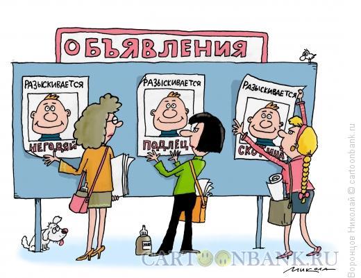 Карикатура: Невесты, Воронцов Николай