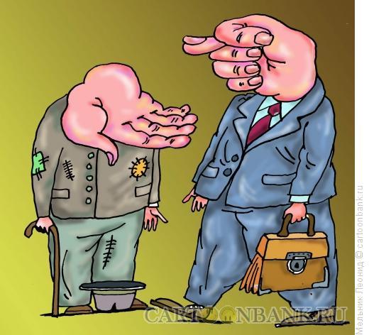 Карикатура: Подайте за ради Бога, Мельник Леонид