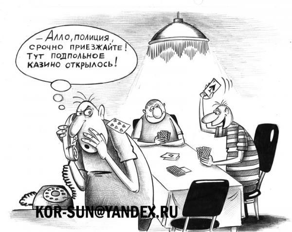 Карикатура: Подпольное казино, Сергей Корсун