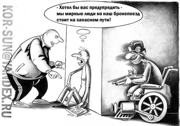 Карикатура: Бронепоезд, Сергей Корсун
