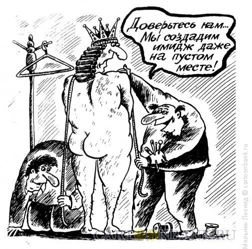 Карикатура: Имидж, Мельник Леонид