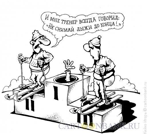 Карикатура: Хороший совет тренера, Кийко Игорь
