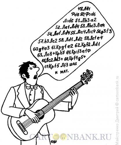 Карикатура: Бард-шахматист, Майстренко Дмитрий