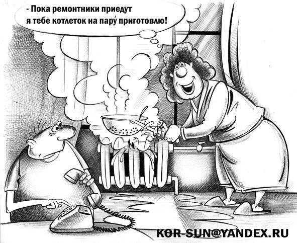 Карикатура: На пару, Сергей Корсун
