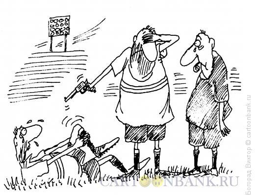 Карикатура: Жестокая необходимость, Богорад Виктор