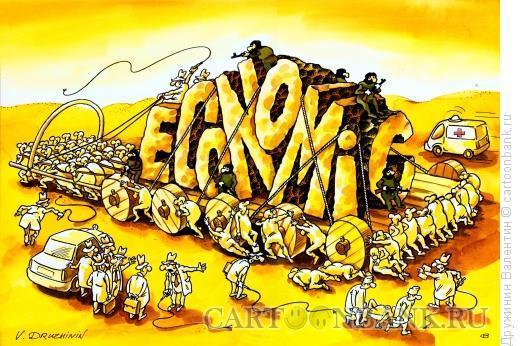 Карикатура: Воз экономики, Дружинин Валентин