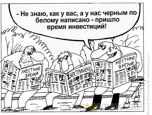 Карикатура: Намек, Шилов Вячеслав