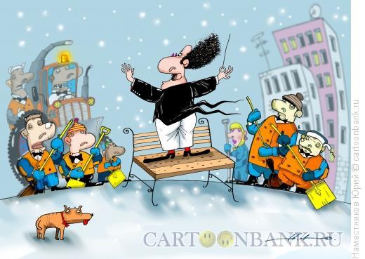 Карикатура: Оркестр ЖКХ готов к исполнению, Наместников Юрий