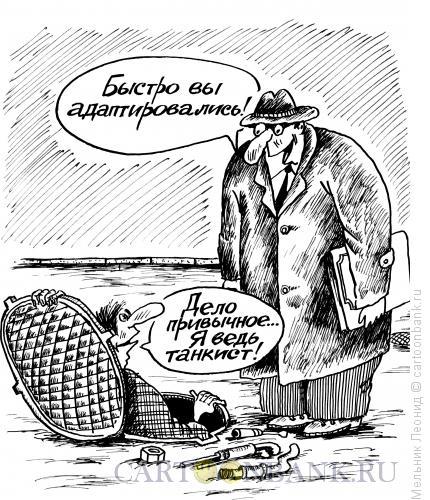 Карикатура: Адаптация, Мельник Леонид