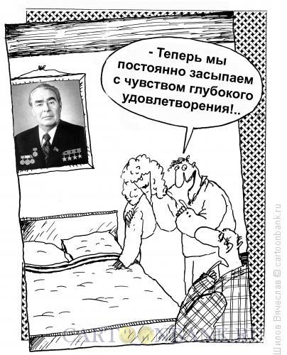 Карикатура: Чувство, Шилов Вячеслав