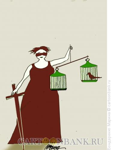Карикатура: Фемида и клетки, Бондаренко Марина